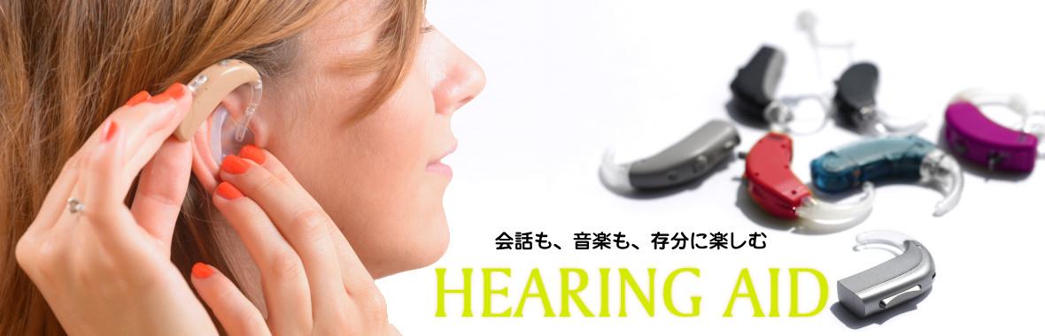 slider-hearing